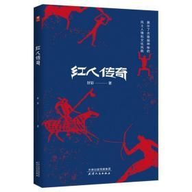 红人传奇 中国现当代文学 好彩 /好彩