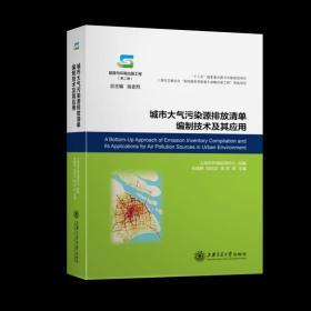 城市大气污染源排放清单编制技术及其应用 环境科学 上海市环境监