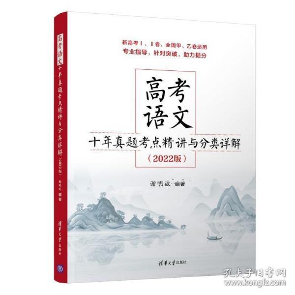 高考语文十年真题考点精讲与分类详解(2022版)