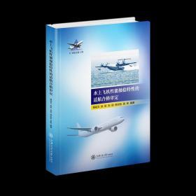 水上飞机性能稳特性的适航合格审定 交通运输 揭裕文 张彤 刘勋 ?