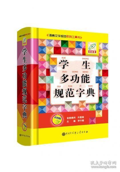 学生多功能规范字典(彩图版)