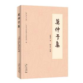 莫仲予集 中国古典小说、诗词 莫仲予 /莫仲予