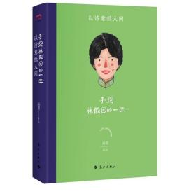 手绘林徽因的一生:以诗意抵人间 中国名人传记名人名言 画眉 /画?