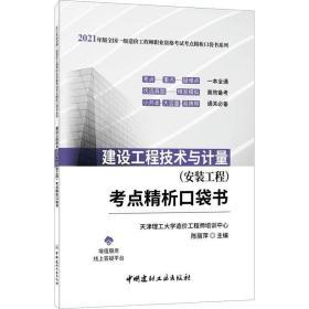 建设工程技术与计量 (安装工程)考点精析口袋书/2021年版全国一级