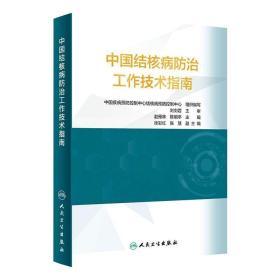 中国结核病预防控制工作技术指南 内科 中国疾病预防控制中心结核