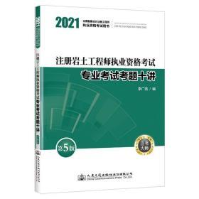 注册岩土工程师执业资格考试专业考试考题十讲(第5版) /李广信