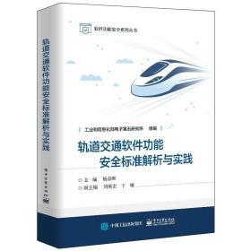 轨道交通软件功能安全标准解析与实践 交通运输 杨春晖 /杨春晖