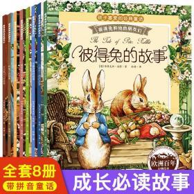 彼得兔的故事全集8册彩图注音版儿童绘本3-6周岁睡前故事书读物畅销书籍 带拼音的童话 一二年级小学生课外书必推荐7-10岁少儿图书