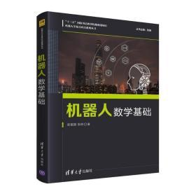 机器人数学基础 人工智能 吴福朝、张铃 /吴福朝、张铃