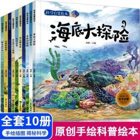 全套10册 奇妙的科学启蒙绘本儿童百科全书海底大探险动物世界恐龙书十万个为什么3-6-9岁小学生科普故事书幼儿版小牛顿科学馆读物