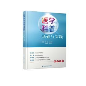 医学科普基础与实践 /董健 唐文娟 江世亮 贾永兴
