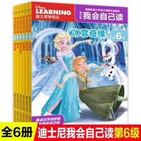 6册学而乐迪士尼我会自己读第6级冰雪奇缘拼音认读故事书童趣出版社畅销儿童解决简单识字少阅读能力差的问题一年级课外阅读400字