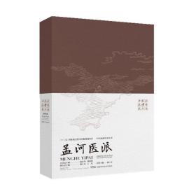 中医流派传承丛书——孟河医派