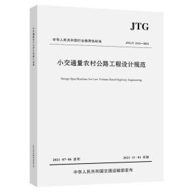 小交通量农村公路工程设计规范(JTG/T 3311—2021) /北京交科公