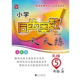 小学同步奥数天天练 5年级上册(人教版) 小学数学奥、华赛 徐?