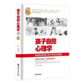 孩子自控心理学 /李岩