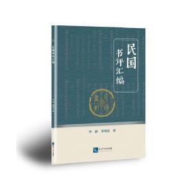 民国书评汇编 /叶新