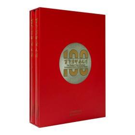 百年律师看天津(全2册)