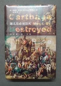 迦太基必须毁灭:古文明的兴衰