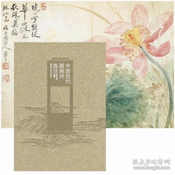 中国历代题画诗选注