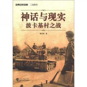 经典战史回眸二战系列:神话与现实