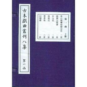 古本戏曲丛刊八集(十五函一百六十册)