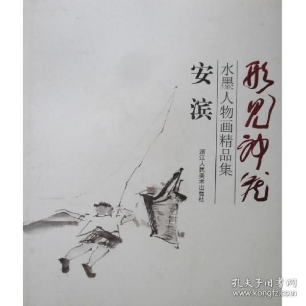 形见神藏 安滨水墨人物画精品集