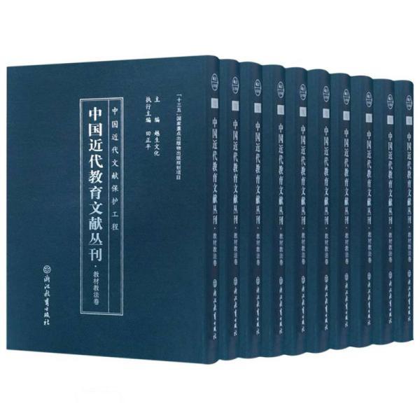 中国近代教育文献丛刊(教材教法卷共45册)(精)