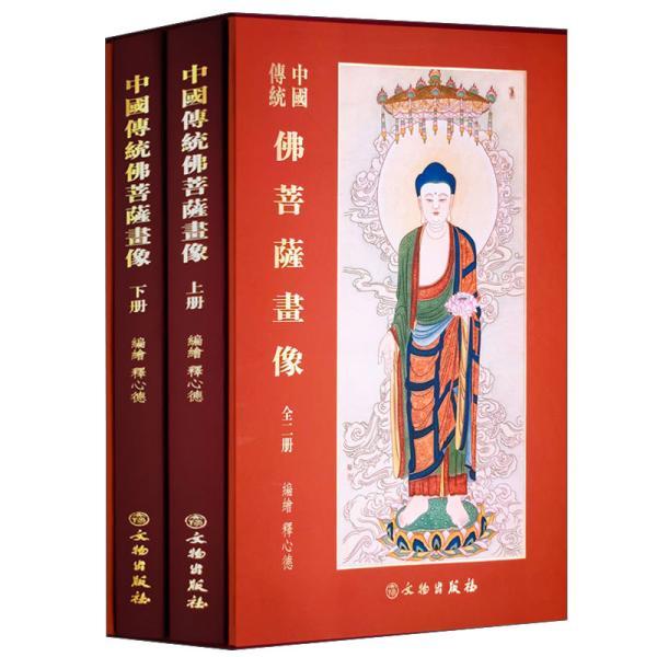 中国传统佛菩萨画像(上下)(精)