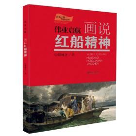 伟业启航:画说红船精神(2021农家书屋总署书目)