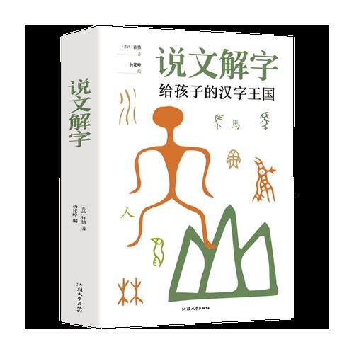 说文解字-写给孩子的汉子王国