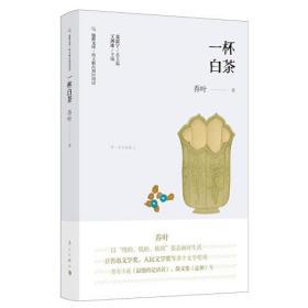 一杯白茶(旅伴文库,散文精品城际阅读)