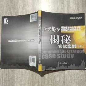 决战商场:实战案例揭秘(2)