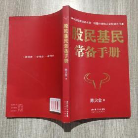 股民基民常备手册