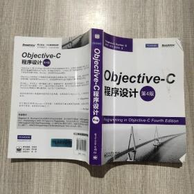 Objective-C 程序设计:第4版