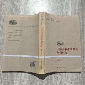 中国金融市场发展路径研究