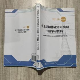 电工进网作业许可续期注册学习资料:2012年通用版