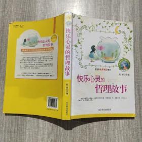 青少年快乐阅读系列:快乐心灵的哲理故事