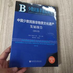 中国少数民族非物质文化遗产发展报告(2015):少数民族非遗蓝皮