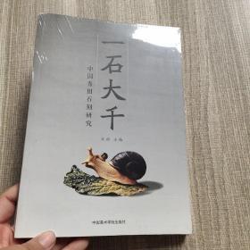 一石大千:中国青田石刻研究