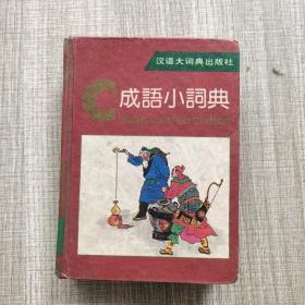 成语小词典