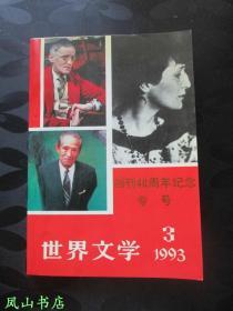 世界文学·创刊40周年纪念专号·1993年第3期(著名翻译家文洁若签赠本,有上款!私藏无划,品相甚佳)【名家签名本系列】