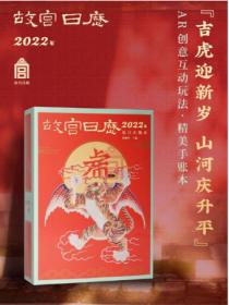 故宫日历2022年