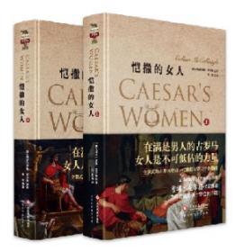 罗马主宰系列:凯撒的女人(上下)