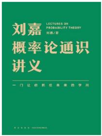 刘嘉概率论通识讲义-签名版