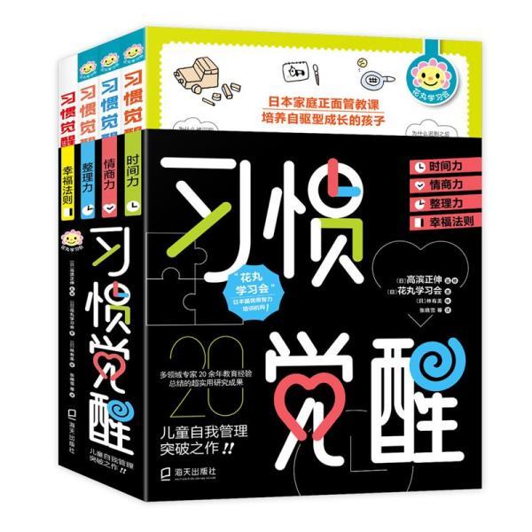 习惯觉醒套装(全四册)(给孩子的50条幸福法则、整理力、情商力、时间力)