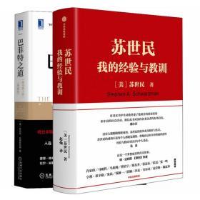 苏世民 我的经验与教训+巴菲特之道(套装2册)❤ 中信出版社9787521713305✔正版全新图书籍Book❤
