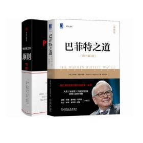 原则+巴菲特之道(套装2册)❤ 中信出版社9787508684031✔正版全新图书籍Book❤