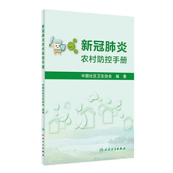 新冠肺炎农村防控手册