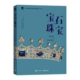 宝石与珠宝❤ Clare,Phillips,克莱尔·菲利普斯 电子工业出版社9787121417238✔正版全新图书籍Book❤